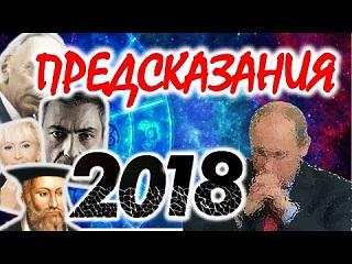 Прогнозы на 2018 год от ясновидящих
