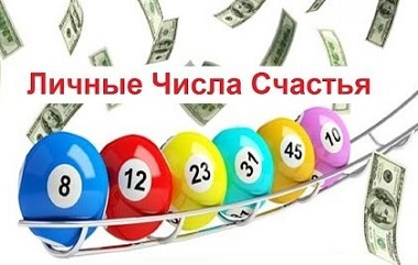 Как выиграть в лотерею заговоры молитвы