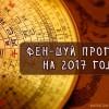 Фен - шуй прогноз летящие звезды на 2017 год